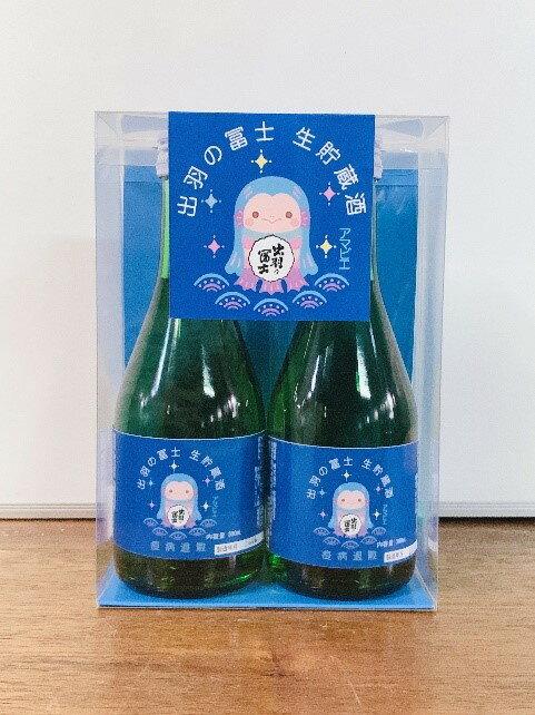 佐藤酒造店 出羽の富士 生貯蔵酒 アマビエラベル300ml×2セット