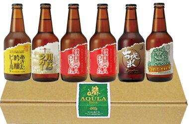 【産地直送・送料込!】秋田あくらビールあくら受賞BEERビール&ギフトセット代金引換不可