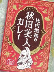 ノリットジャポン比内地鶏の秋田美人カレー