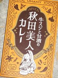 ノリットジャポン牛スジと甘酒の秋田美人カレー