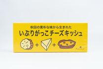 【冷凍便発送】木村屋商店いぶりがっこチーズキッシュ