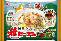 【冷凍便発送】ケンミン食品秋田ケンミン焼ビーフン180g