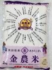 【新米】令和2年産あきたこまち金農米2kg