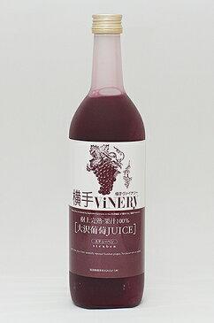 横手市観光協会 横手ヴァイナリー 大沢葡萄ジュース(スチューベン)720ml 樹上完熟・果汁100%