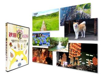 DVD「ムービー物見遊山秋田ぶらぶら60分」イメージ画像