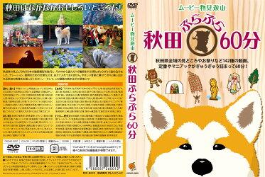 DVD「ムービー物見遊山秋田ぶらぶら60分」ジャケット画像