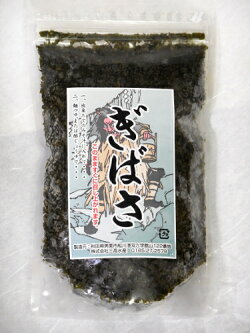 【冷凍便発送】三高水産ぎばさ(あかもく)200g【SUGUKURU掲載】