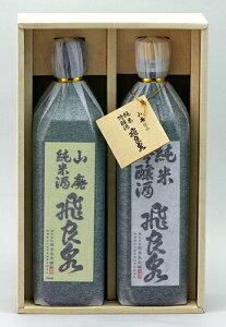 飛良泉本舗 酒のいづみセット SI-1 720ml 2本