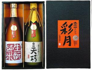 [生もと純米][純米大吟醸 天巧]小玉醸造 太平山 彩月セット 720ml 2本