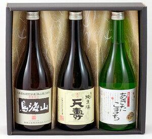 [清澄辛口鳥海山][天寿 純米酒][本醸造あきたこまち]天寿酒造 酒ごころセット-C