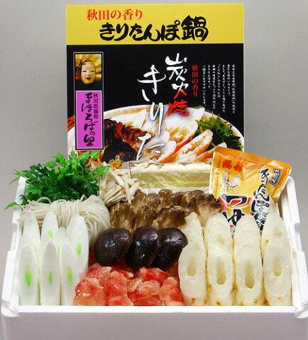 きりたんぽ鍋セット 3人前【合貝食品】【産地直送】