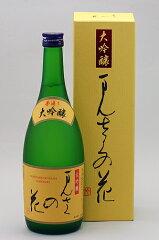 日本酒・日の丸まんさくの花・日の丸醸造大吟醸酒