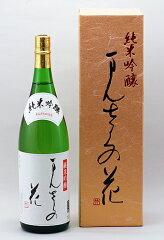 日本酒・日の丸醸造 純米吟醸 日の丸まんさくの花