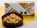 秋田土産の大定番銘菓!金萬(きんまん)10個入