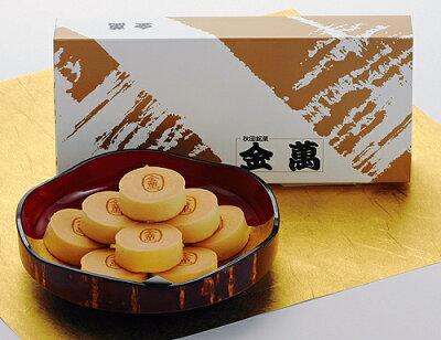 秋田土産の大定番銘菓!金萬(きんまん)10個入【SUGUKURU掲載】