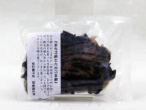 旭南高砂堂 まち子姉さんのごま餅【SUGUKURU掲載】