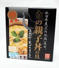【冷凍便発送】四季菜 比内地鶏 金の親子丼の具