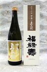 福禄寿酒造(NEXT 5 蔵元) 純米大吟醸酒 十五代彦兵衛 720ml