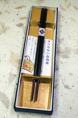 秋田県漆器工業協同組合 川連塗 すべらない合格箸(溜)