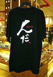 秋田弁Tシャツんだ黒2