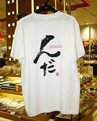 秋田弁Tシャツんだ白2