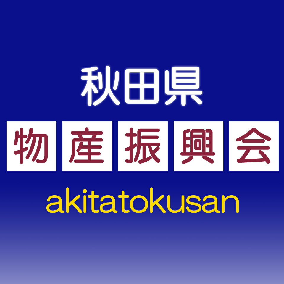 秋田県物産振興会楽天市場店