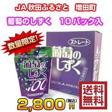 秋田県産スチューベン果汁100% 葡萄のしずく