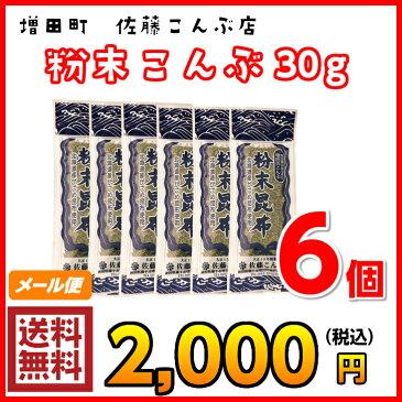 佐藤こんぶ店 粉末とろろこんぶ30g×6個