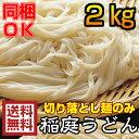 【送料無料】【訳あり】【無限堂】【同梱可】徳用切り落とし麺2kg
