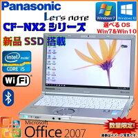 中古ノートパソコン新品SSD搭載人気商品PanasonicLet'snoteCF-NX2選べるOSWindows7Windows10三世代Corei5WiFiメモリ4GBSSD120GB無線LANBluetoothWebカメラOfficeモバイルPCおすすめ