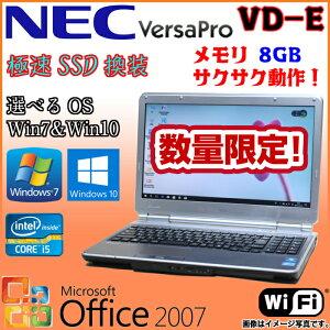 20台限定中古ノートパソコンMicrosoftOfficeNECVersaProVD-E選べるOSWindows7Windows10三世代Corei5WiFiメモリ8GB新品SSD240GBDVD-ROM無線LANA4大画面テンキーセキュリティソフトノートPCおすすめオススメ