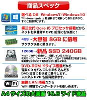 20台限定中古ノートパソコンMicrosoftOfficeNECVersaProVK26M選べるOSWindows7Windows10三世代Corei5WiFiメモリ8GB新品SSD240GBDVD-ROMドライブ無線LANA4大画面テンキーセキュリティソフトノートPCおすすめオススメ