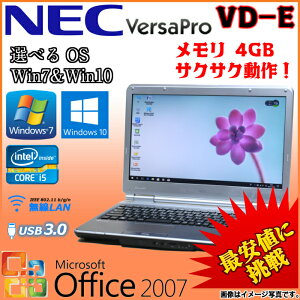 最安値に挑戦中古ノートパソコンMicrosoftOfficeNECVersaProVD-E選べるOSWindows7Windows10三世代Corei5WiFiメモリ4GBHDD250GB無線LANA4大画面テンキーセキュリティソフトノートPCおすすめオススメ