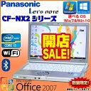 楽天中古 ノートパソコン 人気商品 Panasonic Let's note CF-NX2 選べるOS Windows7 Windows10三世代Core i5 WiFiメモリ 4GB HDD 250GB 無線LAN Bluetooth Webカメラ Office モバイルPC おすすめ