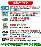 中古ノートパソコンMicrosoftOffice富士通LIFEBOOKA572選べるOSWindows7Windows10三世代Corei5WiFiメモリ4GBHDD250GBDVDスーパーマルチ無線LANA4大画面テンキーセキュリティソフトノートPCおすすめオススメ