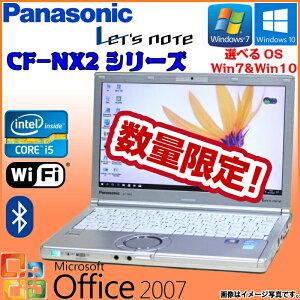 中古ノートパソコン新品SSD搭載人気商品PanasonicLet'snoteCF-NX2選べるOSWindows7Windows10三世代Corei5WiFiメモリ8GBSSD240GB無線LANBluetoothWebカメラOfficeモバイルPCおすすめ