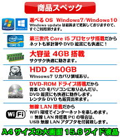 中古ノートパソコンMicrosoftOffice富士通LIFEBOOKA572選べるOSWindows7Windows10三世代Corei5WiFiメモリ4GBHDD250GBDVD-ROMドライブ無線LANA4大画面テンキーセキュリティソフトノートPCおすすめオススメ