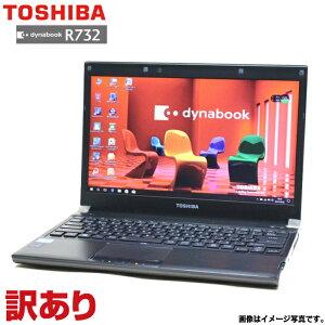 訳あり激安品 中古 ノート パソコン ノート PC 中古 パソコン 中古 PC モバイルPC 東芝 dynabook R732  人気 選べるOS Windows7 Windows10 三世代Core i5 WiFi メモリ 2GB HDD 320GB 無線LAN MicroSoft Office