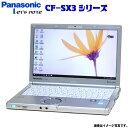 中古 ノートパソコン 人気商品 Panasonic Let's note CF-SX3 選べるOS Windows7 Windows10 四世代Core i5 WiFi メモリ 4GB HDD 320GB DVDスーパーマルチ Bluetooth MicroSoft Office モバイルPC おすすめ