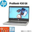 【あす楽】中古 ノートパソコン HP ProBook 430