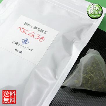 べにふうき ティーバッグ 15p 送料無料 釜炒り製 紅富貴茶 緑茶 (am-10)(asu-n)(G)