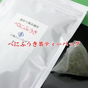 べにふうき茶 ティーバッグ 15個入り 送料無料 緑茶 釜炒り製紅富貴茶 静岡産 (be1)(am-10)(asu-n)(G)