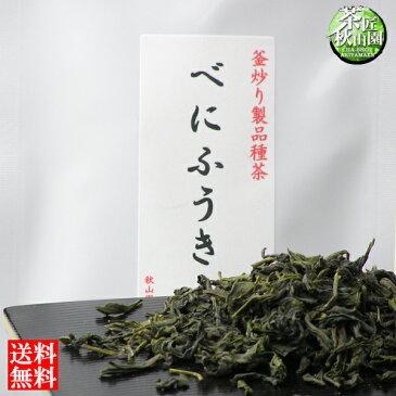 べにふうき茶 茶葉 50g 静岡産100% 送料無料 釜炒り製 緑茶 紅富貴茶 (am-10)(asu-n)(G)