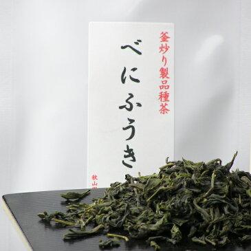 べにふうき茶 茶葉 50g 静岡産100% 送料無料 緑茶 釜炒り製茶葉 紅富貴茶(べにふうき茶)(be1) (am-10)(asu-n)(G)