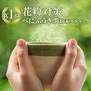 【2/29も発送10倍】べにふうき茶 粉末スティック 30本