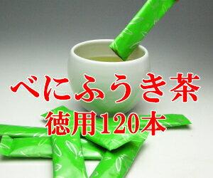べにふうき茶 粉末スティック花粉対策に80万本完売のべにふうき茶メチル化カテキン含有、紅富貴...