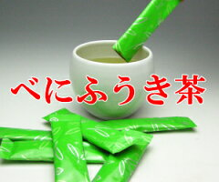 べにふうき茶 粉末スティック花粉対策に79万本完売のべにふうき茶メチル化カテキン含有、紅富貴...