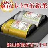 お祝い お茶 ギフト 宇治茶と八女茶・銘茶レトロ缶日本茶ギフト 楽ギフ_包装  楽ギフ_のし宛書  楽ギフ_メッセ入力 (amg)お祝い・内祝い・御礼