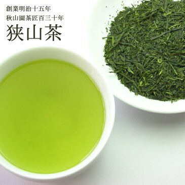 【3倍】狭山茶 80g 緑茶 煎茶 送料無料 (08) お茶