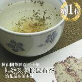ランキング1位 梅こんぶ茶 梅 しそ 茶 80g×10本 セット 梅昆布茶 浪花昆布茶本舗 (ak-02) お茶